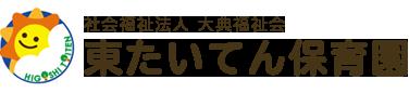 東京都東村山市の保育園 東たいてん保育園ホームページ。